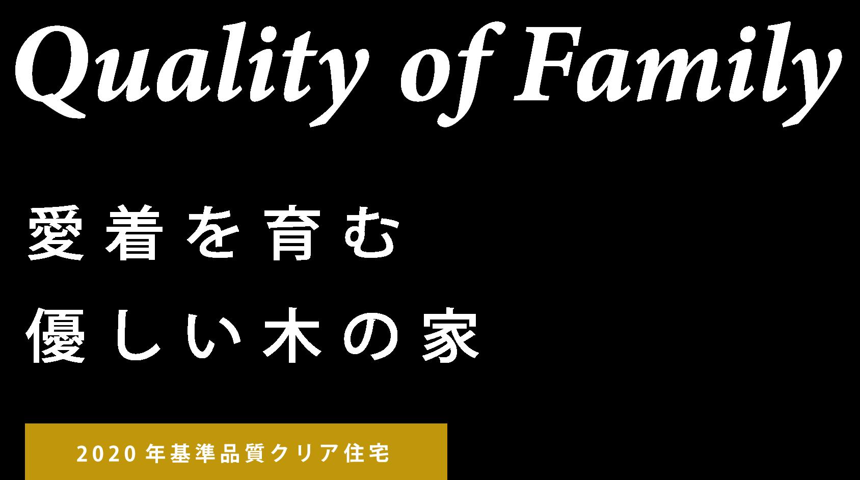 Quality of Family〜愛着を育む優しい木の家