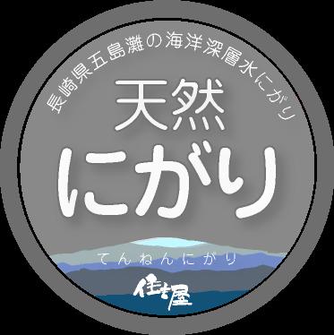 天然にがり〜長崎県五島灘の海洋深層水にがり