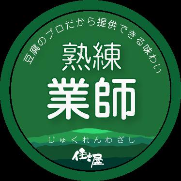 熟練業師〜豆腐のプロだから提供できる味わい