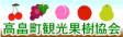 高畠町観光果樹協会