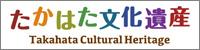 たかはた文化遺産