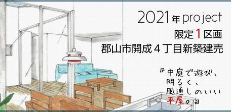 分譲住宅2021