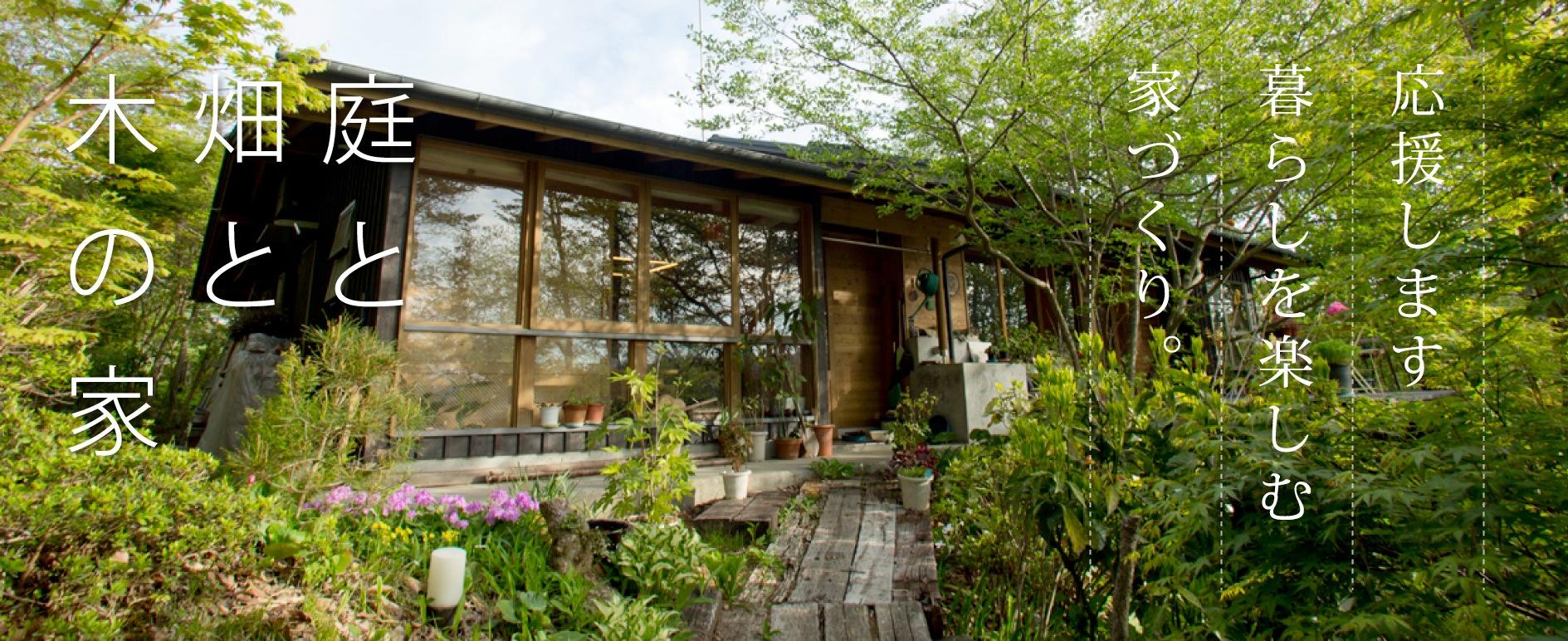 庭と畑と木の家
