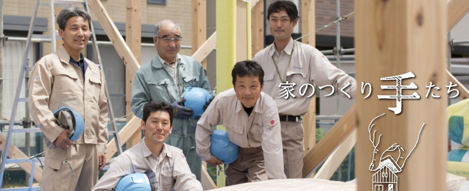 家の作り手たち