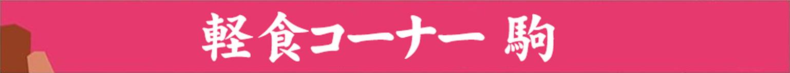軽食コーナー駒_駒食堂