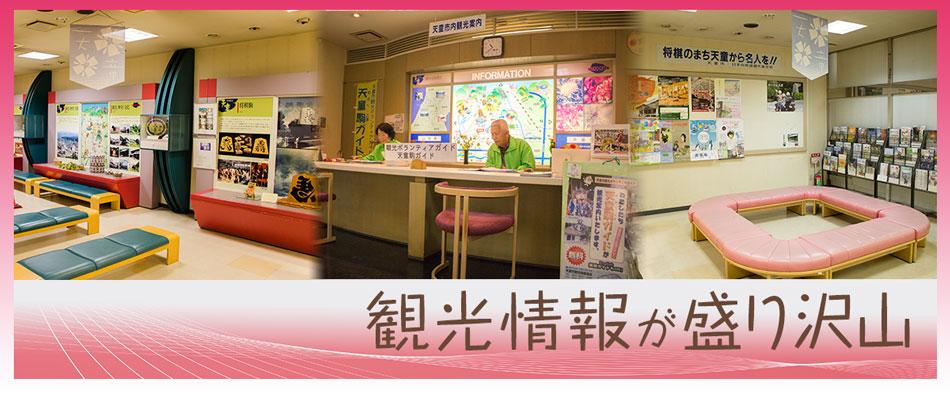 観光情報が盛り沢山_軽食コーナー駒