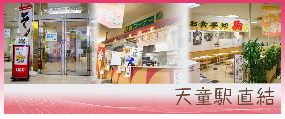 天童駅直結_軽食コーナー駒
