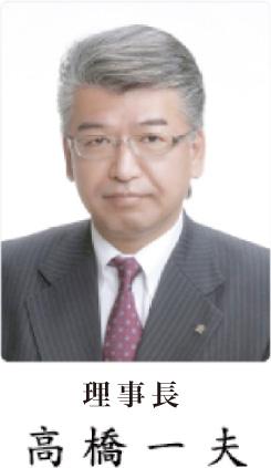 理事長 高橋一夫