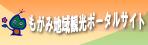 最上地域観光協議会ホームページ