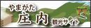 庄内観光コンベンション協会