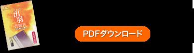 庄内三十三観音 巡礼・観光ガイド PDFダウンロード