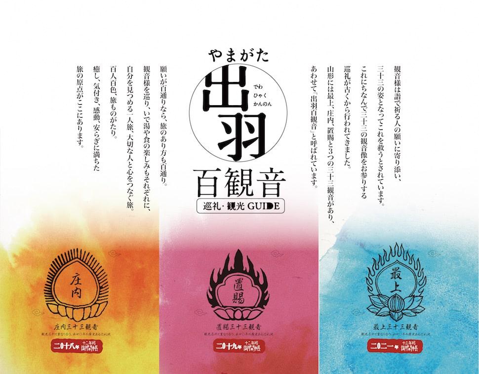 The Yamagata 100, Dewa Kannon