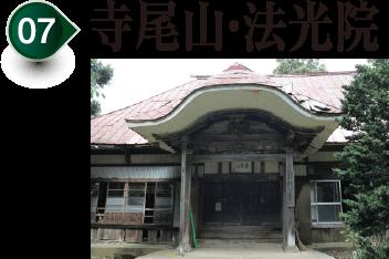 寺尾山・法光院