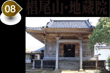 椙尾山・地蔵院