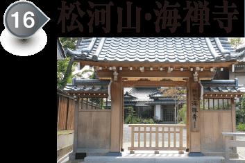 松河山・海禅寺