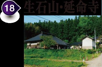 生石山・延命寺