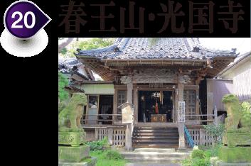 春王山・光国寺