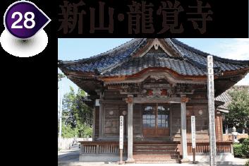 新山・龍覚寺