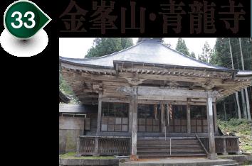 金峯山・青龍寺