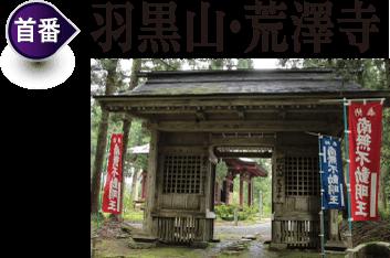 羽黒山・荒澤寺