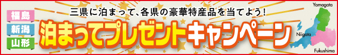 「福島・新潟・山形」泊まってプレゼントキャンペーン