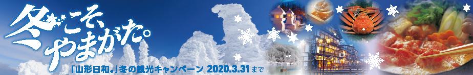 冬天是山形。冬天的观光宣传