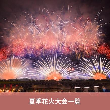 山形県の夏季花火大会一覧