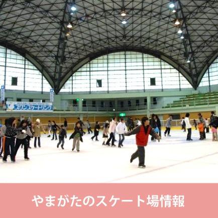 やまがたのスケート場情報