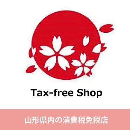 山形の消費税免税店