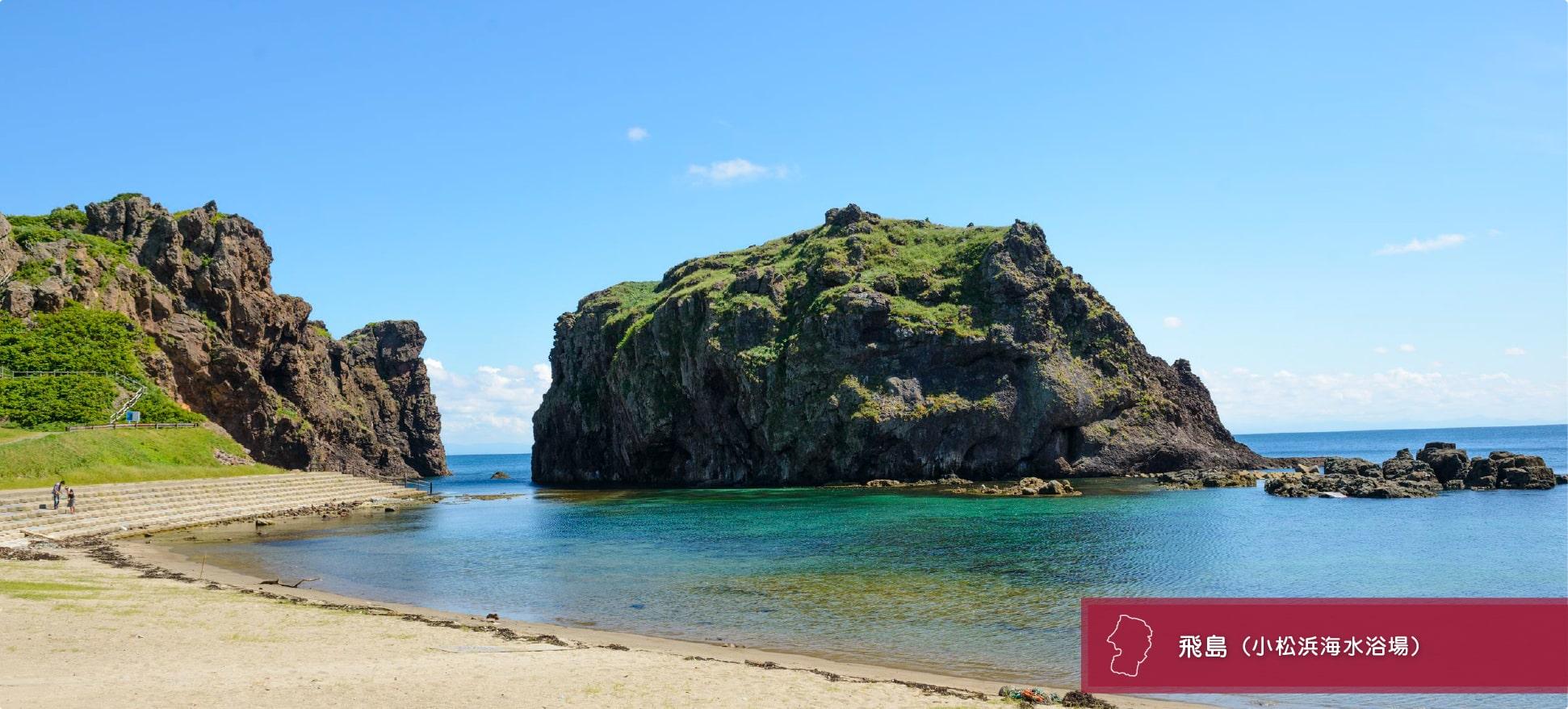 飛島(小松浜海水浴場)