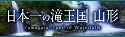 日本一の滝王国山形
