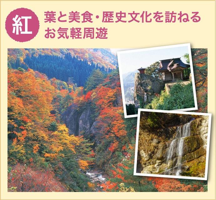 紅葉と美食・歴史文化を訪ねるお気軽周遊
