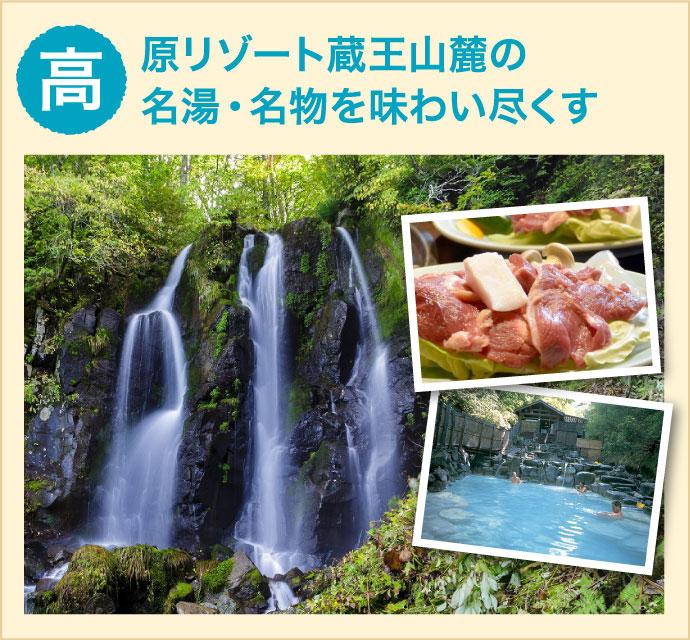 高原リゾート蔵王山麓の名湯・名物を味わい尽くす
