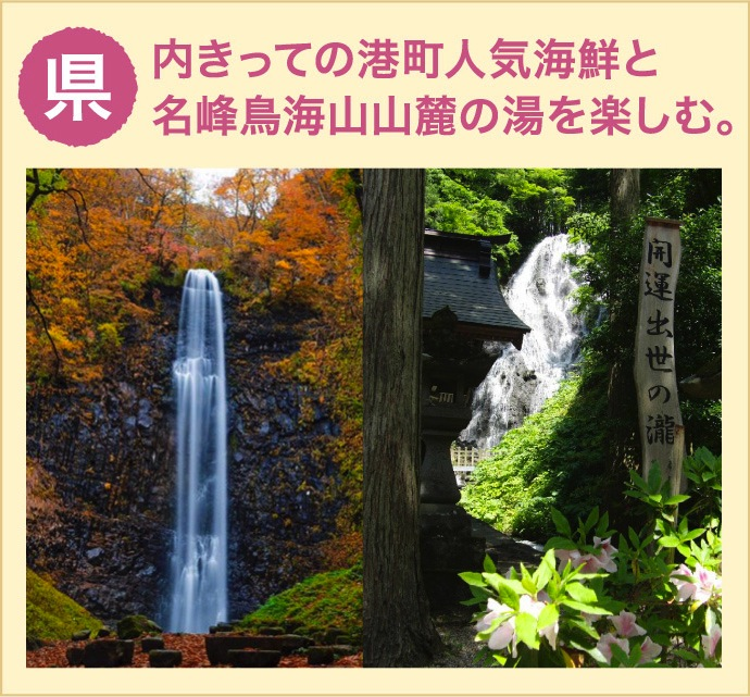 県内きっての港町人気海鮮と名峰鳥海山山麓の湯を楽しむ。