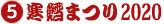 6.寒鱈まつり2018