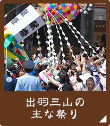 出羽三山の主な祭り