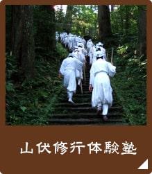 山伏修行体験塾