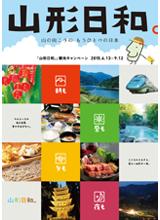 「山形日和。」観光キャンペーン総合ガイドブック