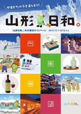 「山形日和。」冬の観光キャンペーン総合ガイドブック