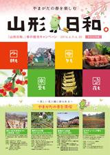 「山形日和。」春の観光キャンペーン総合ガイドブックダイジェスト版