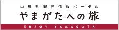 やまがたへの旅〜山形県観光情報ポータルサイト