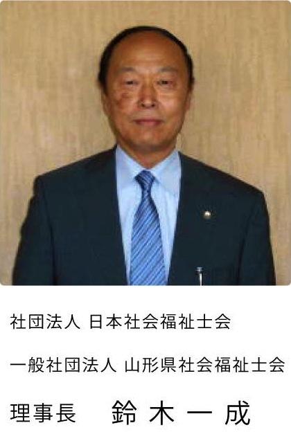 山形県社会福祉士会・会長