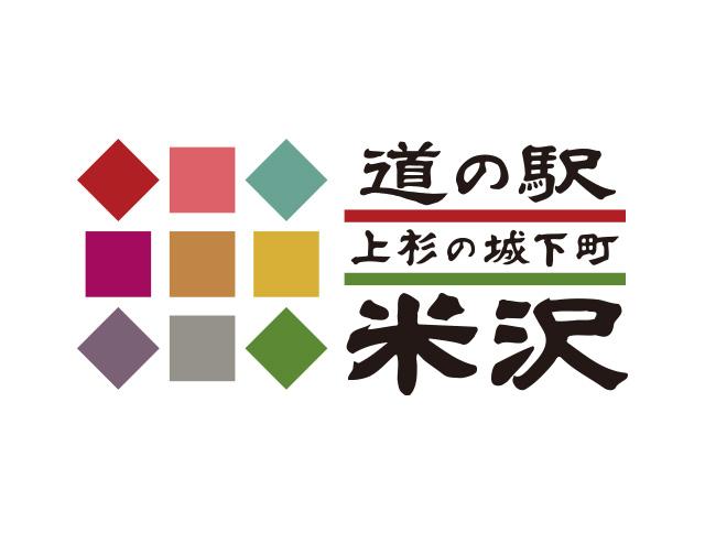 道の駅米沢がdポイント加盟店に!(10/1〜):画像