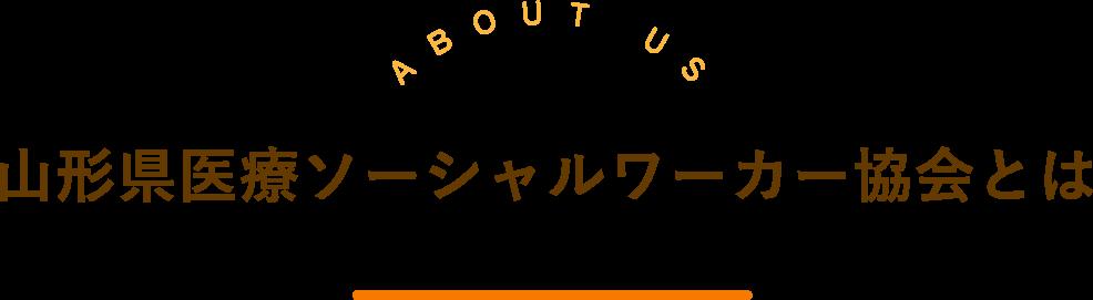 山形県医療ソーシャルワーカー協会とは