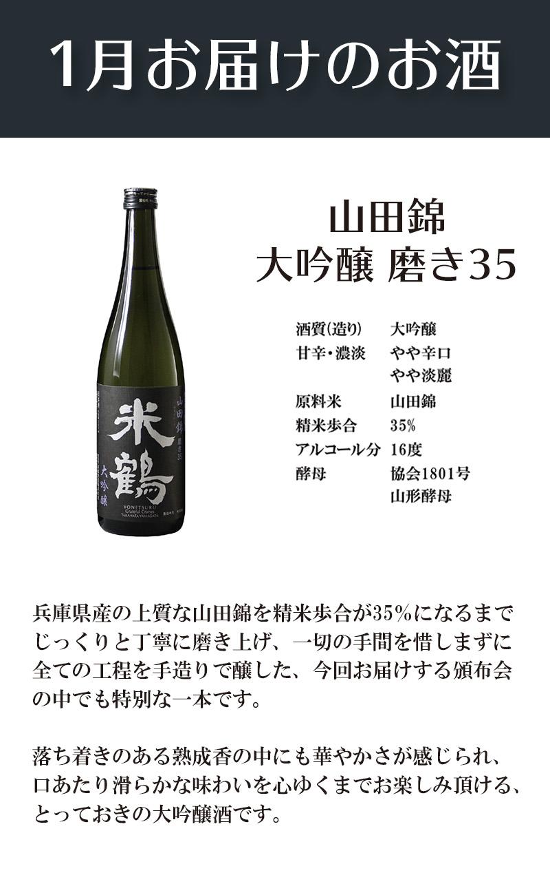 2020fuyu_hanpukai_1gatsu.jpg