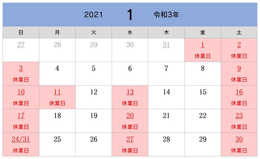 2021_Jan_calendar.jpg