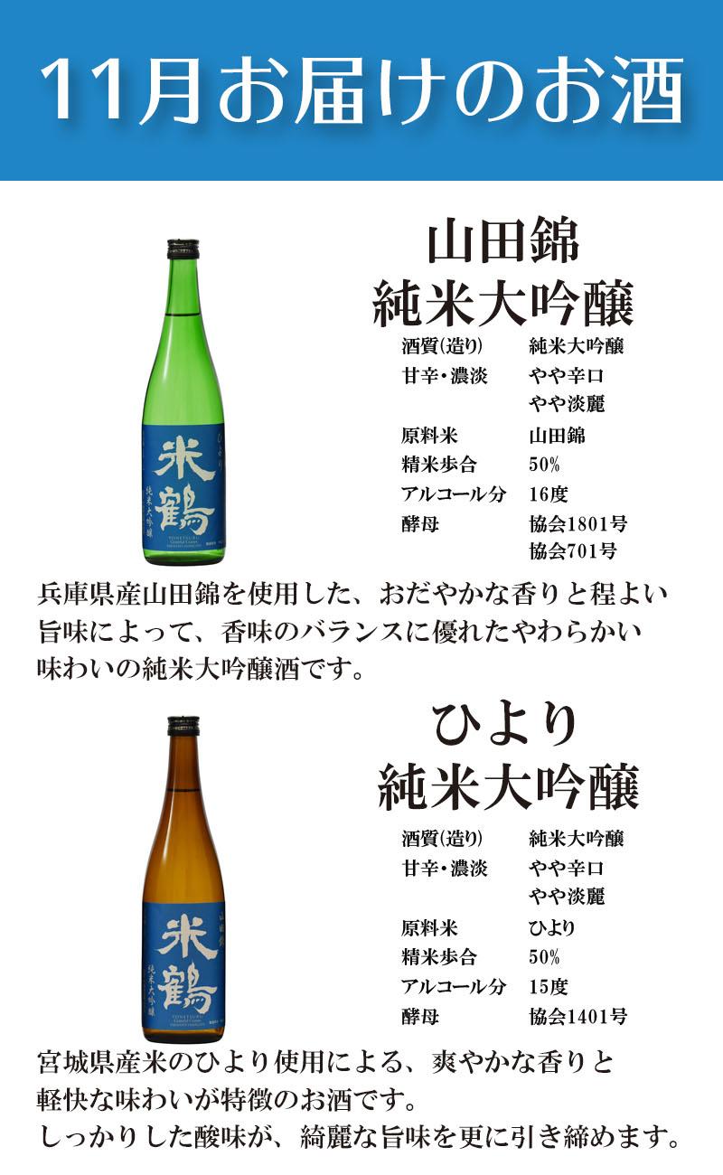 2021aki_hanpukai_11gatsu1.jpg