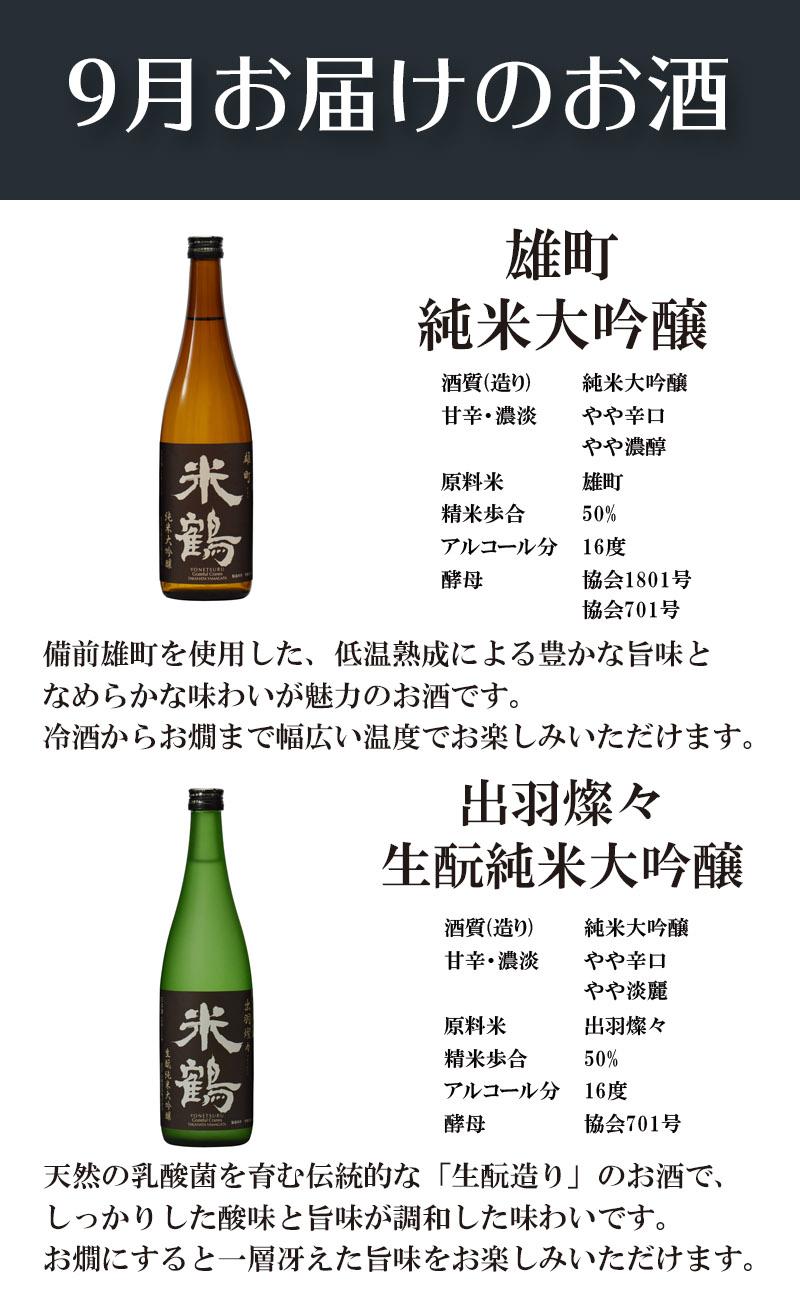 2021aki_hanpukai_9gatsu.jpg