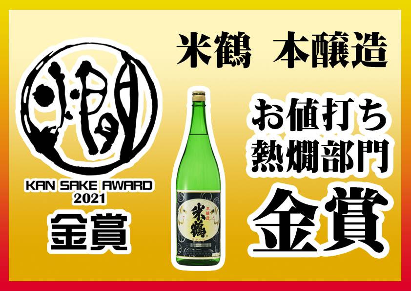 kanzake2021_honjouzou.jpg