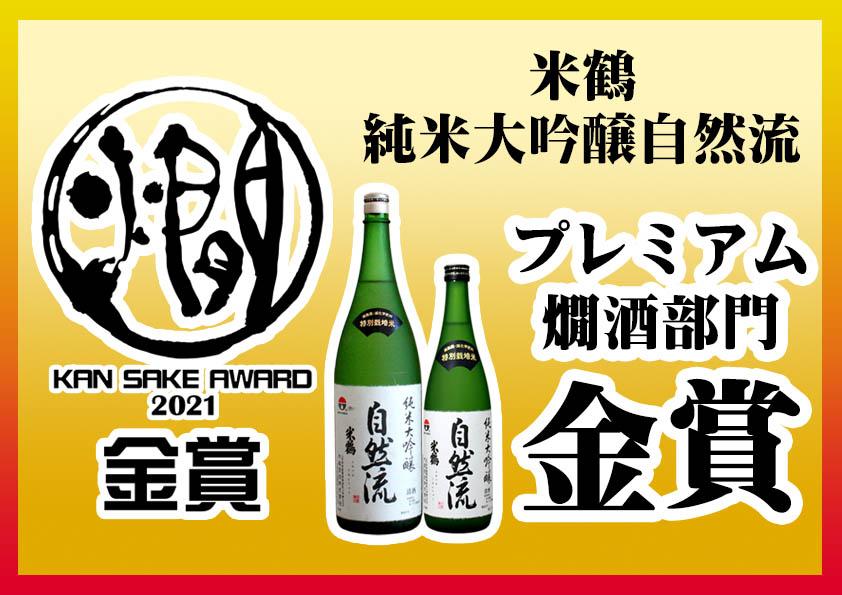 kanzake2021_jinenryu.jpg